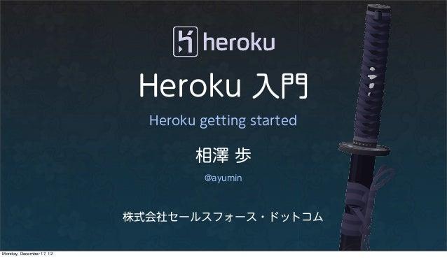 Heroku 入門                            Heroku getting started                                  相澤 歩                         ...