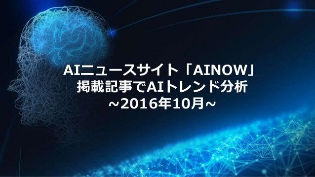 AIニュースサイト「AINOW」 掲載記事でAIトレンド分析 ~2016年10月~