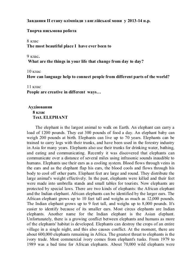 Завдання ІІ етапу олімпіади з англійської мови у 2013-14 н.р. Творча письмова робота 8 клас The most beautiful place I hav...