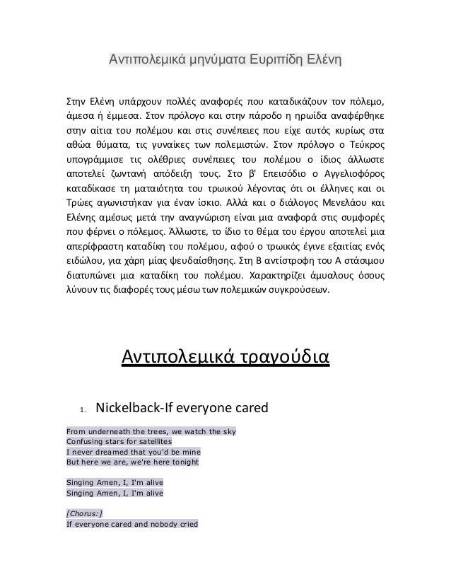 Aντιπολεμικά μηνύματα Ευριπίδη Ελένη Στην Ελένη υπάρχουν πολλές αναφορές που καταδικάζουν τον πόλεμο, άμεσα ή έμμεσα. Στον...