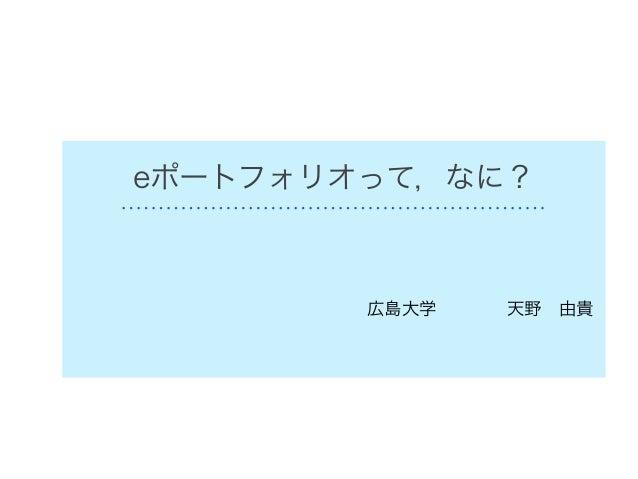 eポートフォリオって,なに? 広島大学天野由貴