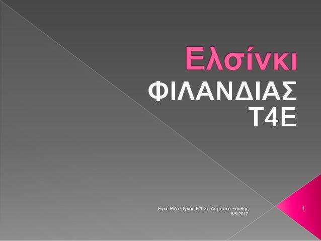 5/5/2017 1Εγκε Ριζά Ογλού Ε'1 2ο Δημοτικό Ξάνθης