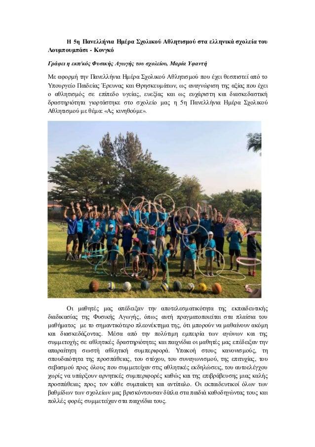 Η 5η Πανελλήνια Ημέρα Σχολικού Αθλητισμού στα ελληνικά σχολεία του Λουμπουμπάσι - Κονγκό Γράφει η εκπ/κός Φυσικής Αγωγής τ...