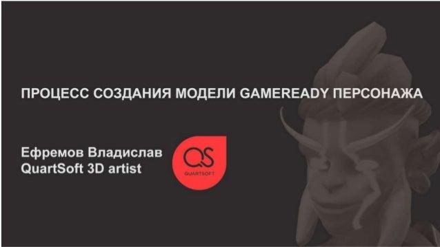 «Процесс создания модели gameready персонажа» - Владислав Ефремов