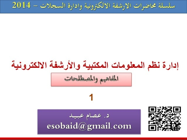 إدارة نظم المعلومات المكتبية والأرشفة الالكترونية  1