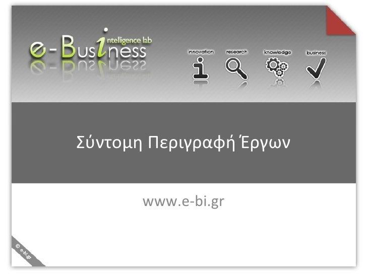 Σύντομη Περιγραφή Έργων www.e-bi.gr