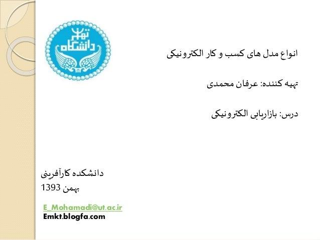الکترونیکی کار و کسب های مدل انواع کننده تهیه:محمدی عرفان سرد:الکترونیکی یابیرازبا...