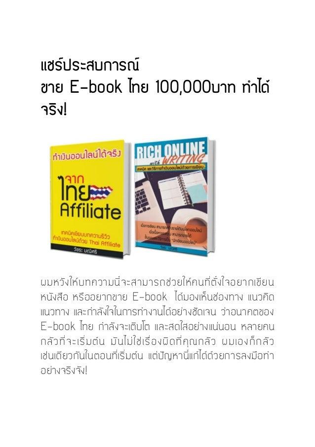 แชร์ประสบการณ์ ขาย E-book ไทย 100,000บาท ทาได้ จริง!  ผมหวังให้บทความนี้จะสามารถช่วยให้คนที่ตั้งใจอยากเขียน หนังสือ หรืออย...
