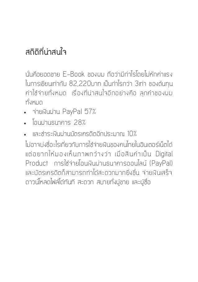 แชร์ประสบการณ์ขาย Ebook ไทย 1แสนบาท ทำได้จริง Slide 3