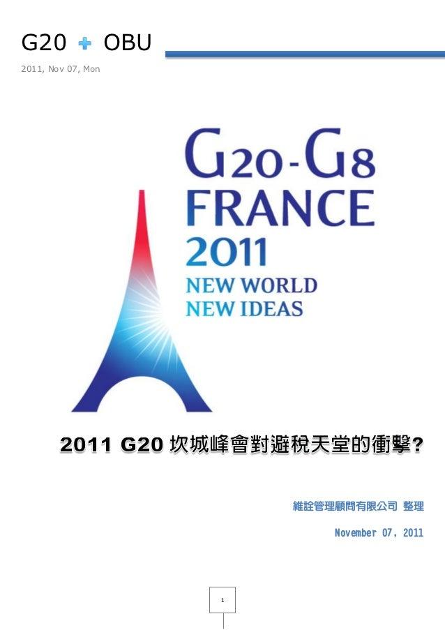 G20                 OBU2011, Nov 07, Mon                              維詮管理顧問有限公司 整理                                  Novem...
