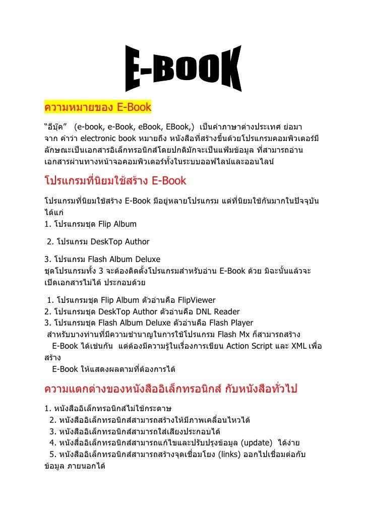 """ความหมายของ E-Book""""อีบุ๊ค"""" (e-book, e-Book, eBook, EBook,) เป็นคำาภาษาต่างประเทศ ย่อมาจาก คำาว่า electronic book หมายถึง ห..."""