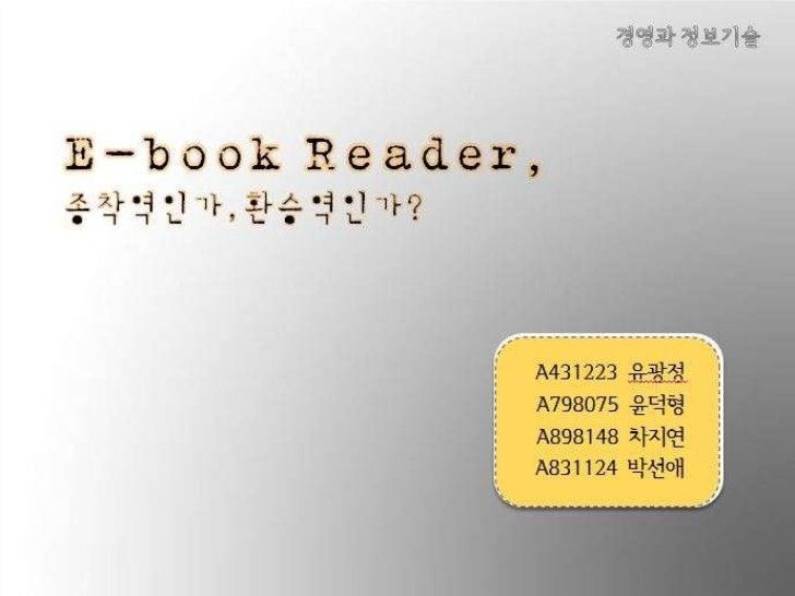 E book reader,종착역인가 환승역인가
