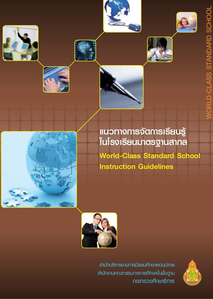 WORLD-CLASSSTANDARDSCHOOLแนวทางการจัดการเรียนรู้ในโรงเรียนมาตรฐานสากลWorld-ClassStandardSchoolInstructionGuidelines สำนักบ...