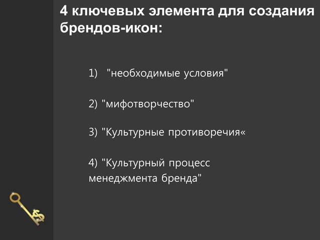 """4 ключевых элемента для создания брендов-икон: 1) """"необходимые условия"""" 2) """"мифотворчество"""" 3) """"Культурные противоречия« 4..."""