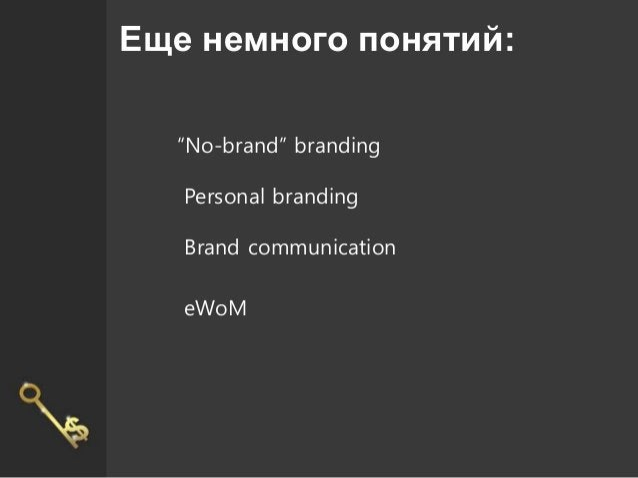 "Еще немного понятий: ""No-brand"" branding Personal branding Brand communication eWoM"