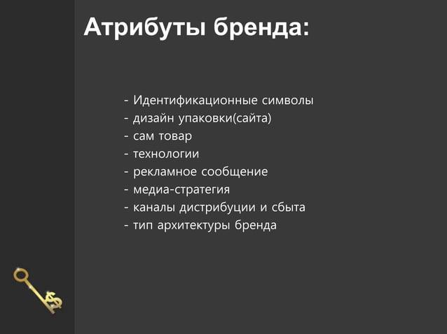 Атрибуты бренда: - Идентификационные символы - дизайн упаковки(сайта) - сам товар - технологии - рекламное сообщение - мед...