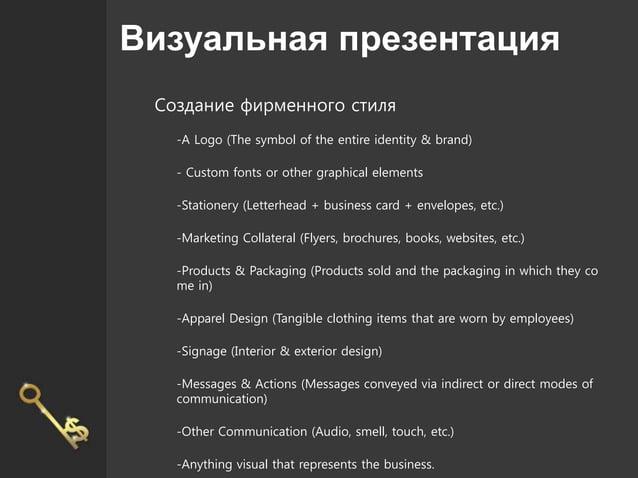 Визуальная презентация Создание фирменного стиля -A Logo (The symbol of the entire identity & brand) - Custom fonts or oth...