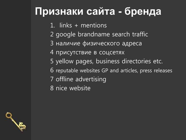 Что делать для того, чтобы ваш сайт стал брендом Стратегический план работ: 1 наращивание ссылочной массы 2 подготовка гес...