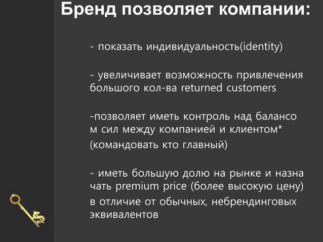 Бренд позволяет компании: - показать индивидуальность(identity) - увеличивает возможность привлечения большого кол-ва retu...