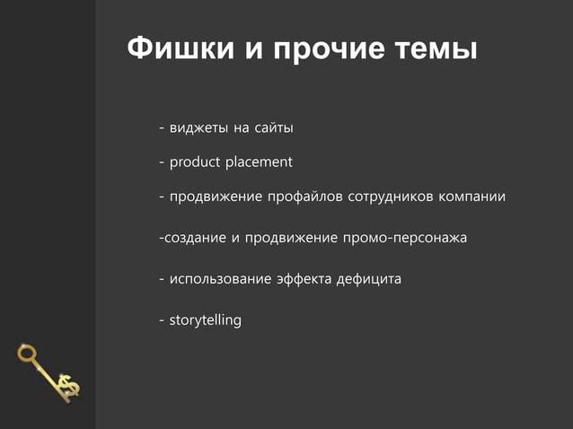 Storytelling Опыт компаний с мировым именем подтверждает, что интересная история должна включать: 1) Проблему 2) Решение 3...