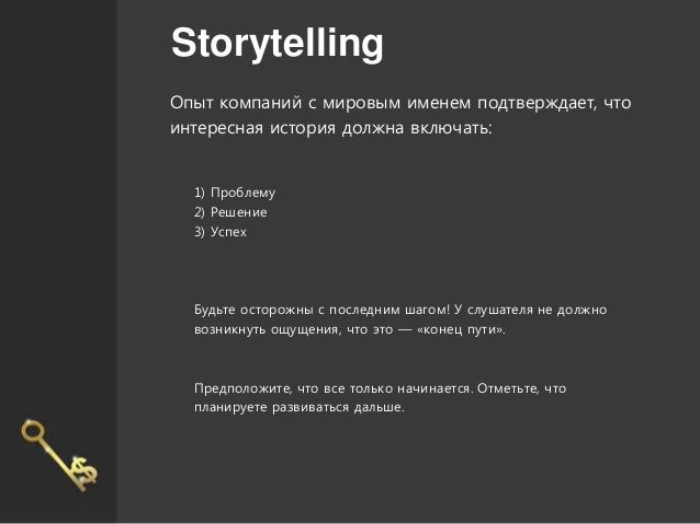 Список используемой литературы https://moz.com/blog/using-modern-seo-to-build-brand-authority http://www.entrepreneur.com/...