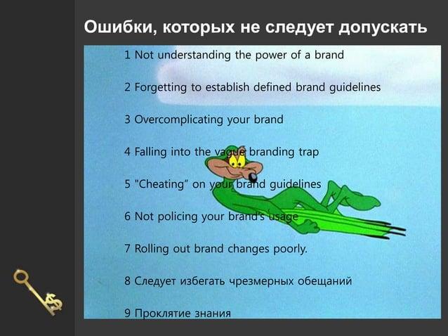 Список используемой литературы (ч.2) http://www.visiblelogic.com/blog/2013/02/logo-brand-identity-brand-what-is-branding/ ...
