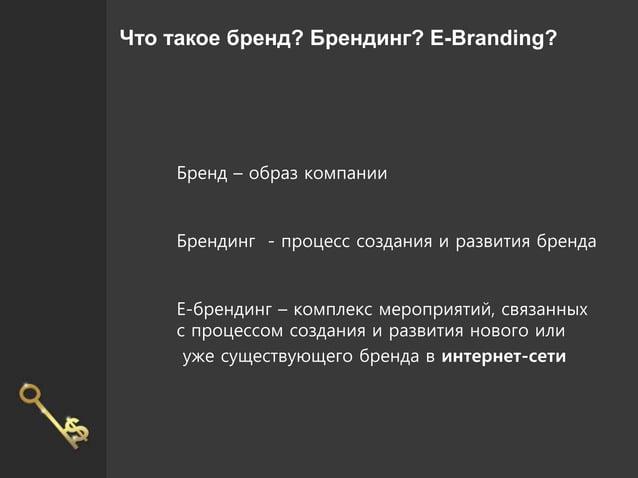 Бренд – образ компании Брендинг - процесс создания и развития бренда E-брендинг – комплекс мероприятий, связанных с процес...