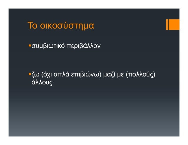 Marketing in the e-business eco-system  (in Greek) Slide 3