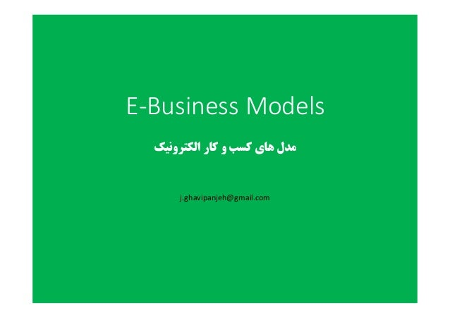 E-Business Models ‫اﻟﮑﺘﺮوﻧﯿﮏ‬ ‫ﮐﺎر‬ ‫و‬ ‫ﮐﺴﺐ‬ ‫ﻫﺎي‬ ‫ﻣﺪل‬ j.ghavipanjeh@gmail.com