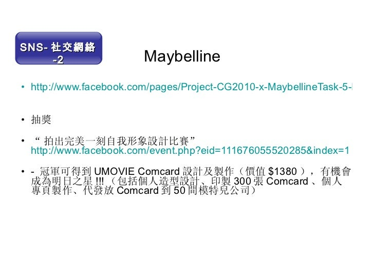 Maybelline  <ul><li>http://www.facebook.com/pages/Project-CG2010-x-MaybellineTask-5-Perfection-Begins-by-mo-fang/109976615...