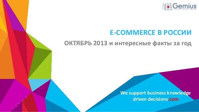 E-COMMERCE В РОССИИ ОКТЯБРЬ 2013 и интересные факты за год  We support business knowledge driven decisions.com