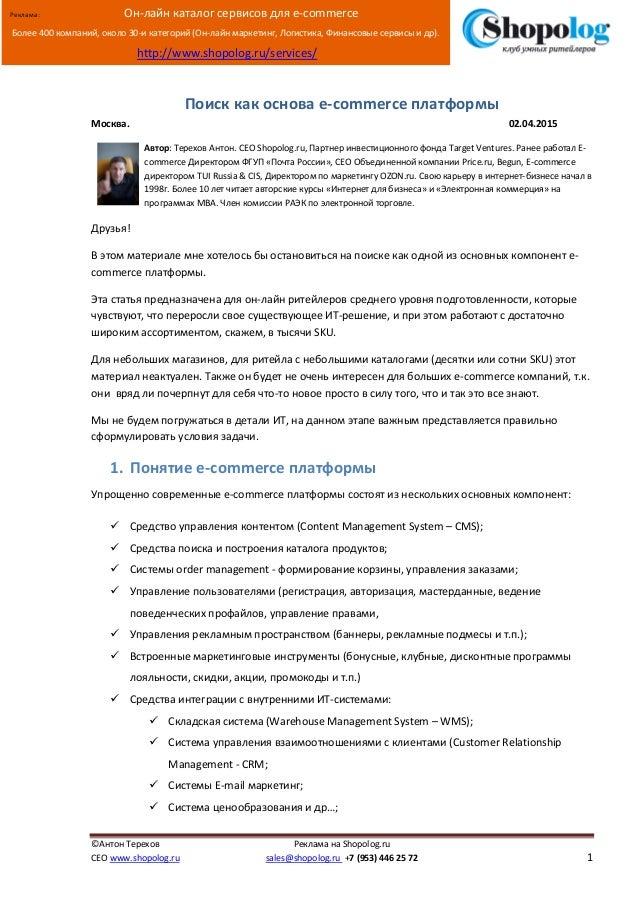 [Введите текст] ©Антон Терехов Реклама на Shopolog.ru CEO www.shopolog.ru sales@shopolog.ru +7 (953) 446 25 72 1 Реклама: ...