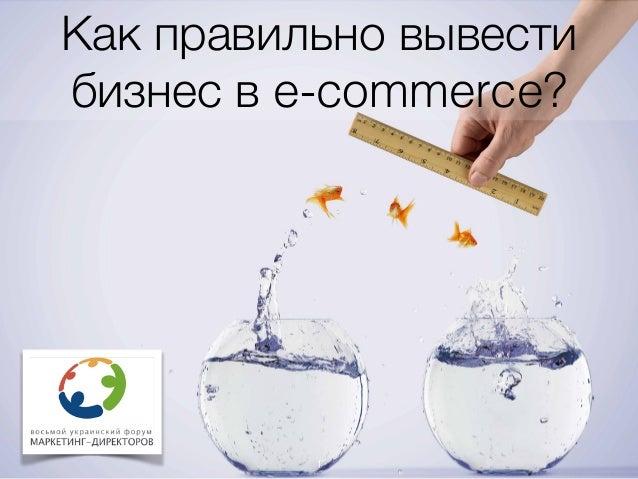 Как правильно вывести бизнес в e-commerce? 1