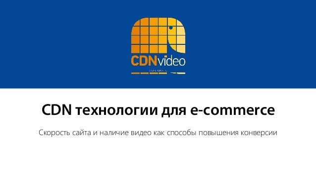 CDN технологии для e-commerce Скорость сайта и наличие видео как способы повышения конверсии