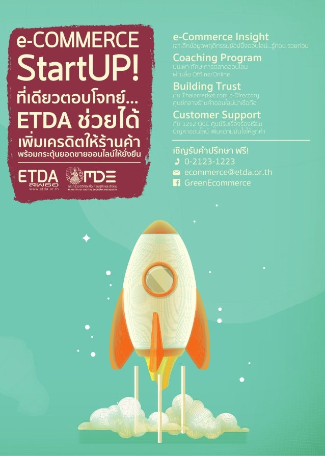 STEP 1 เริ่มต้นขายออนไลน์ให้น่าซื้อ…เริ่มด้วยการมีเว็บไซต์ มาสร้างร้านค้าออนไลน์ ผ่านเว็บไซต์สำ�เร็จรูปแบบฟรี ๆ กันเถอะ Ln...
