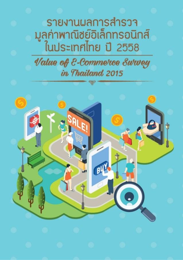 ชื่อเรื่อง รายงานผลการสำ�รวจมูลค่าพาณิชย์อิเล็กทรอนิกส์ ในประเทศไทย ปี 2558 Value of E-Commerce Survey in Thailand 2015 จ...