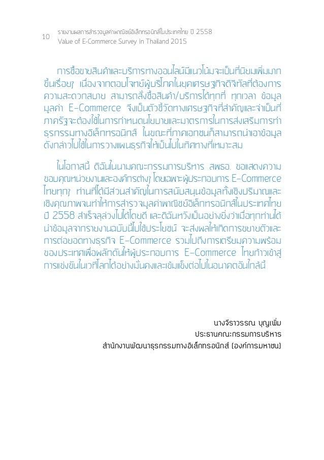 14 รายงานผลการสำ�รวจมูลค่าพาณิชย์อิเล็กทรอนิกส์ในประเทศไทย ปี 2558 Value of E-Commerce Survey in Thailand 2015 นายวรวุฒิ อ...