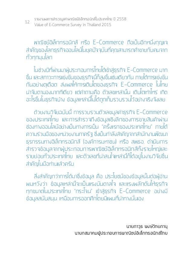 16 รายงานผลการสำ�รวจมูลค่าพาณิชย์อิเล็กทรอนิกส์ในประเทศไทย ปี 2558 Value of E-Commerce Survey in Thailand 2015 Miss Diana ...