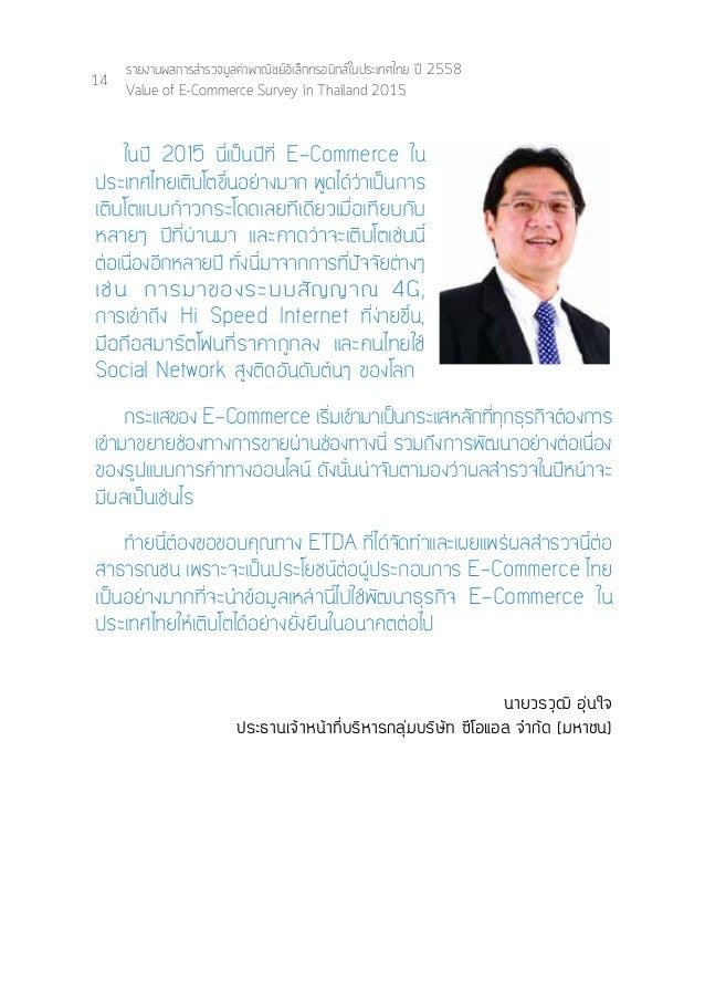18 รายงานผลการสำ�รวจมูลค่าพาณิชย์อิเล็กทรอนิกส์ในประเทศไทย ปี 2558 Value of E-Commerce Survey in Thailand 2015 (นางสุรางคณ...