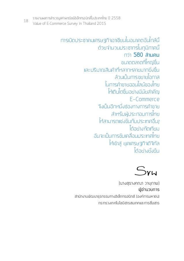 22 รายงานผลการสำ�รวจมูลค่าพาณิชย์อิเล็กทรอนิกส์ในประเทศไทย ปี 2558 Value of E-Commerce Survey in Thailand 2015