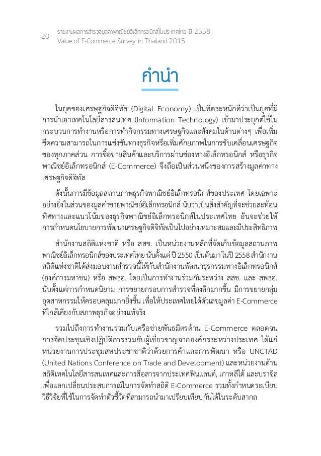 24 รายงานผลการสำ�รวจมูลค่าพาณิชย์อิเล็กทรอนิกส์ในประเทศไทย ปี 2558 Value of E-Commerce Survey in Thailand 2015