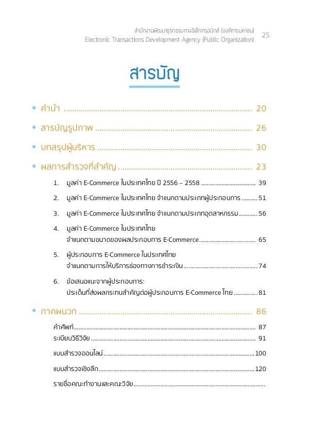 29 สำ�นักงานพัฒนาธุรกรรมทางอิเล็กทรอนิกส์ (องค์การมหาชน) Electronic Transactions Development Agency (Public Organization)