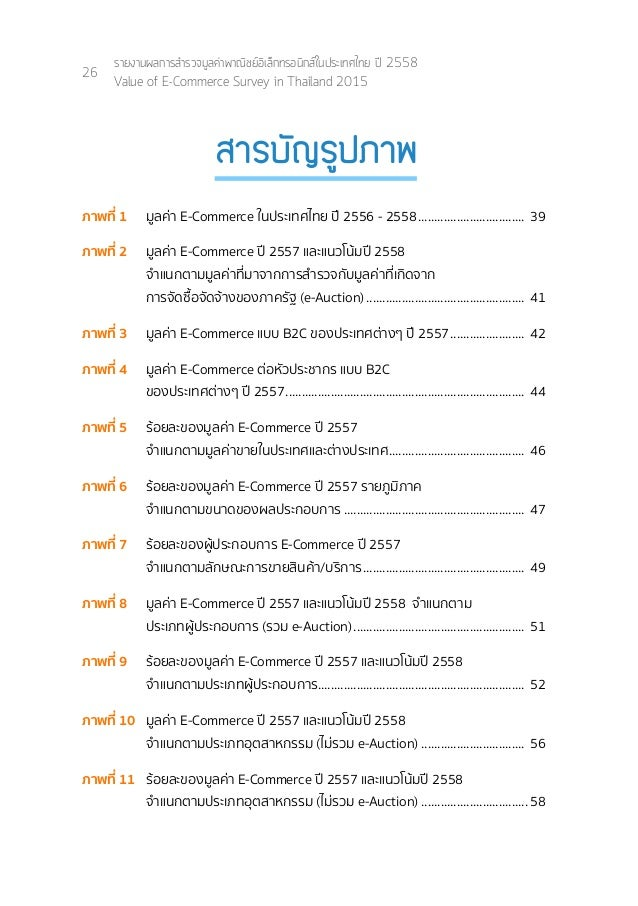 30 รายงานผลการสำ�รวจมูลค่าพาณิชย์อิเล็กทรอนิกส์ในประเทศไทย ปี 2558 Value of E-Commerce Survey in Thailand 2015 บทสรุปผู้บร...