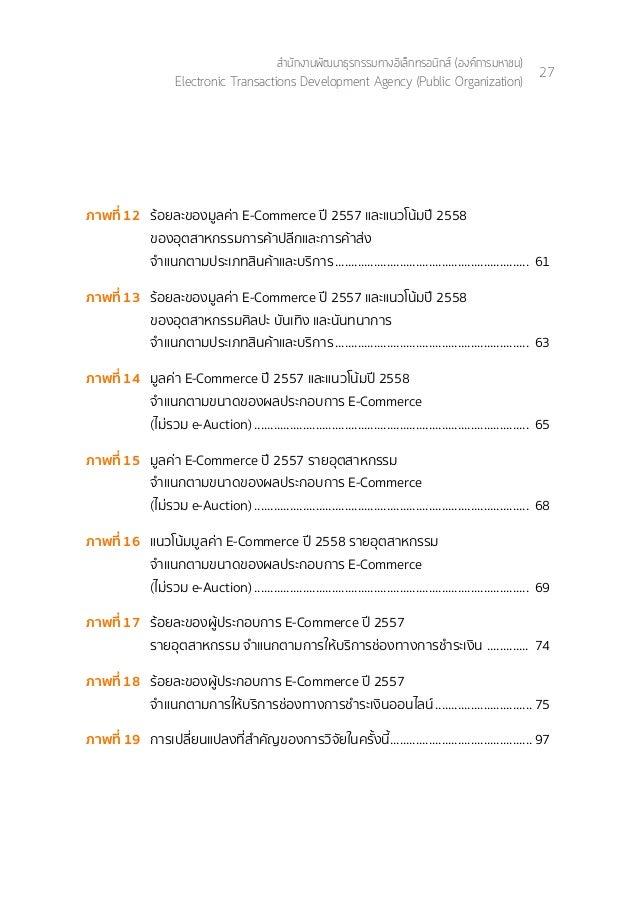 31 สำ�นักงานพัฒนาธุรกรรมทางอิเล็กทรอนิกส์ (องค์การมหาชน) Electronic Transactions Development Agency (Public Organization) ...