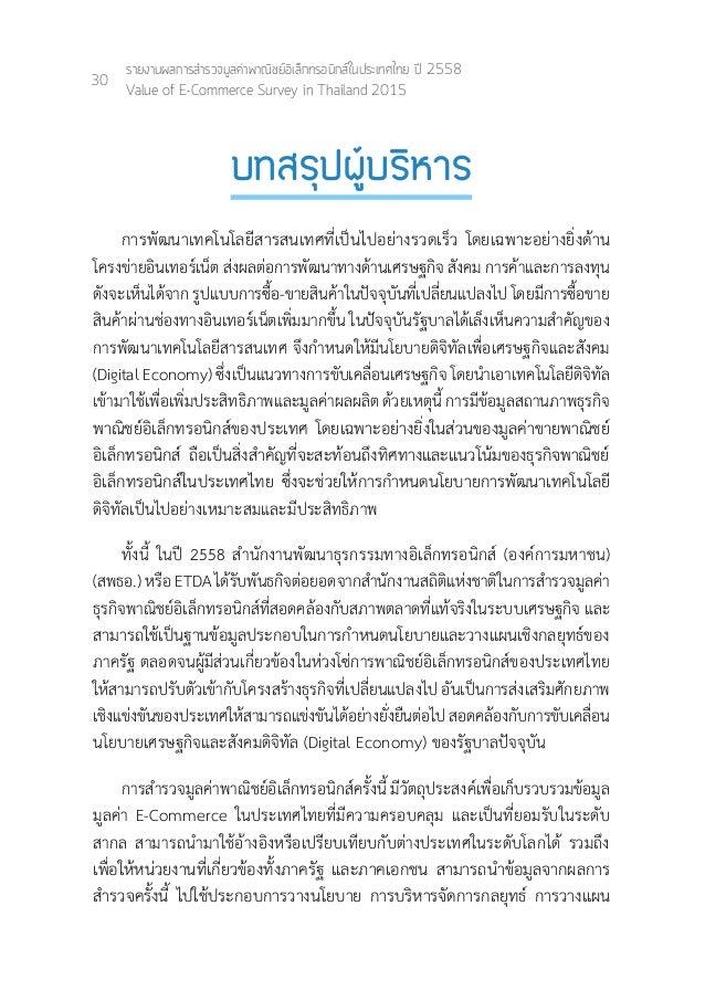 34 รายงานผลการสำ�รวจมูลค่าพาณิชย์อิเล็กทรอนิกส์ในประเทศไทย ปี 2558 Value of E-Commerce Survey in Thailand 2015 จ�ำนวน 4,34...
