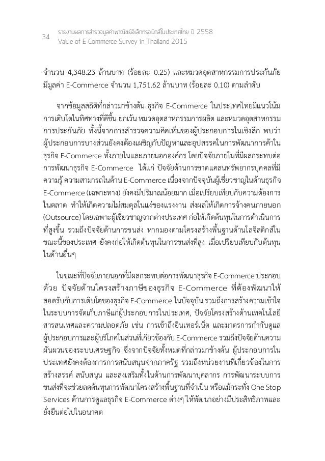 38 รายงานผลการสำ�รวจมูลค่าพาณิชย์อิเล็กทรอนิกส์ในประเทศไทย ปี 2558 Value of E-Commerce Survey in Thailand 2015