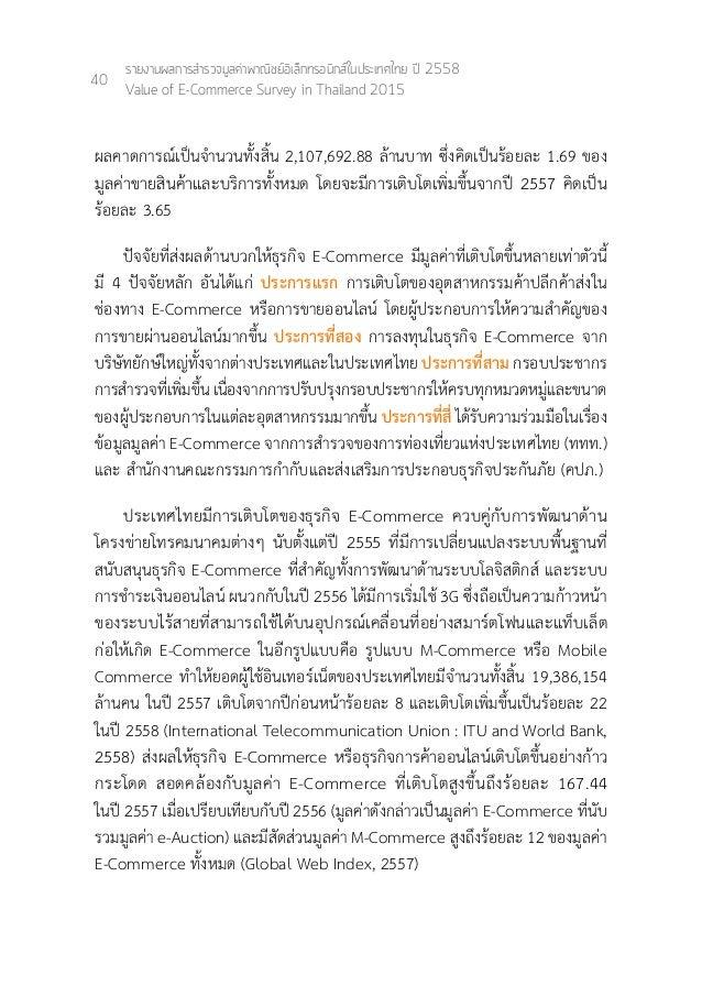 44 รายงานผลการสำ�รวจมูลค่าพาณิชย์อิเล็กทรอนิกส์ในประเทศไทย ปี 2558 Value of E-Commerce Survey in Thailand 2015 เปลี่ยนพฤติ...