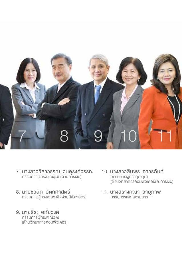 9 สำ�นักงานพัฒนาธุรกรรมทางอิเล็กทรอนิกส์ (องค์การมหาชน) Electronic Transactions Development Agency (Public Organization)