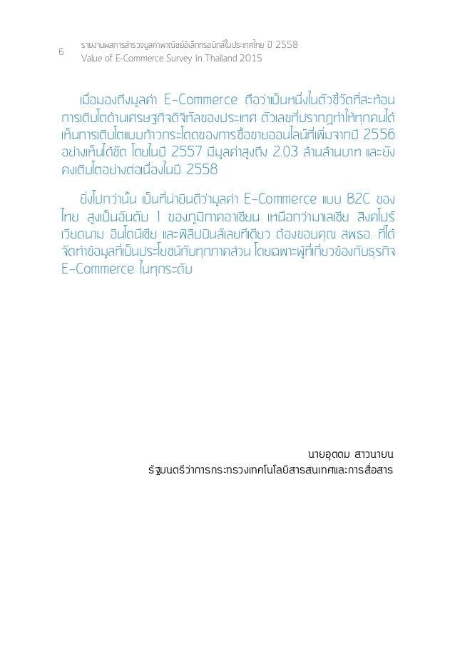 10 รายงานผลการสำ�รวจมูลค่าพาณิชย์อิเล็กทรอนิกส์ในประเทศไทย ปี 2558 Value of E-Commerce Survey in Thailand 2015 นางจีราวรรณ...