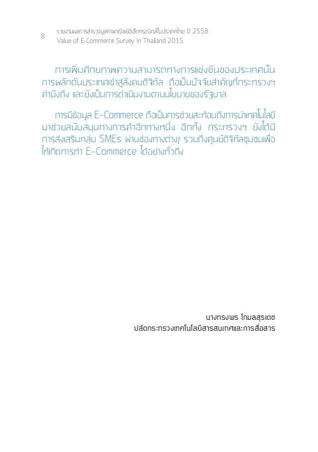 12 รายงานผลการสำ�รวจมูลค่าพาณิชย์อิเล็กทรอนิกส์ในประเทศไทย ปี 2558 Value of E-Commerce Survey in Thailand 2015 นายภาวุธ พง...